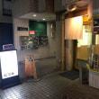 東京グルメ紀行 - 調布『たつみ』