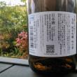 仙頭酒造場 土佐しらぎく 生詰 純米吟醸 吟の夢