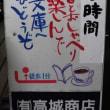 裏丹沢(焼山入り口)下山者の皆さまへ~バスの待ち時間下にご利用下さい~無料あおぞら文庫・青野原