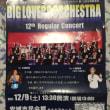 ビック ラヴァーズ オーケストラ第12会定期演奏会