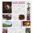 ユーポス三田新聞 第146号☆