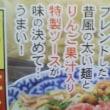 2017・11・18(土)…㈱三福製麺「黒石やきそば」