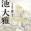 【池大雅】旅する画家--日本の風景を描く