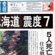 ゼロ磁場 西日本一 氣パワー引き寄せスポット 北海道で震度7最強の地震(9月7日)