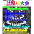 2018.8.11玉野盆踊り