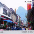 中国国際放送局 ベリカード 陽朔西街