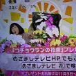 10/24・・・めざましお花プレゼント(本日2時まで)