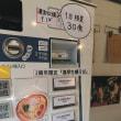 荒町商店中華そば ふじやま   3  仙台市