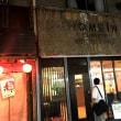 クルマを止めて早2年、で、その後どうなったかというと、、、~今日のお店:東淀川の立ち呑み中華「HOME IN」。