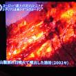 9/25 エトナ火山は活動しているところもあるのに