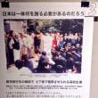 札幌地下で、「史実に見る慰安婦」のパネル展
