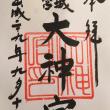 御朱印集め〜茨城・東海村編〜