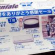 川崎フロンターレ-感謝セール