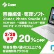 ★ ZONER登録ユーザー様向けメールニュース 2018/02/22 ★