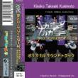 8/26イベントに参加して限定品「協撃サントラ」カセットテープをGET!