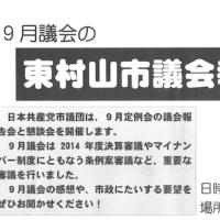 11/1 9月議会の東村山市議会報告 & 懇談会のお知らせ