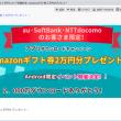 詐欺メール:Amazonギフト券2万円プレゼント!