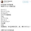 マスゴミの「不都合な真実」安倍外交編