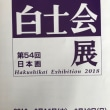 岡崎市美術館「白士会展」