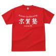 京賀塾新Tシャツ