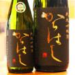 ◆日本酒◆福島県・ほまれ酒造 からはし 純米吟醸 山田錦60 黒ラベル IWC金メダル受賞記念ステッカー付