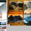 日本山岳写真協会、公募展の巻
