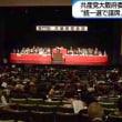 第77回大阪府党会議