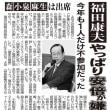 福田康夫元・首相、心邪な者とは付き合わぬという態度が鮮明
