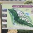 青森県 三戸城