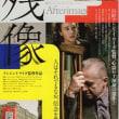 映画「残 像」―自己を信じ芸術に全てを捧げた不屈の男の肖像―