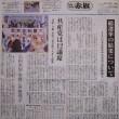 #akahata 総選挙の結果について/10月23日 日本共産党中央委員会常任幹部会・・・今日の赤旗記事