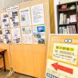 8/1より「松浦武四郎記念館友の会」の展示をしています!
