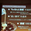 黒糖わらびもち〜RSP 62〜
