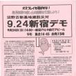"""9.24辺野古新基地建設を許さない""""新宿アルタ前アピール&デモ"""