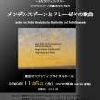 内藤明美リサイタル2009