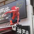 神戸での休日