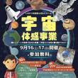 栃尾青年会議所企画