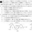 神奈川大学・物理 3