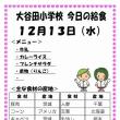 今日(12/13水)の給食