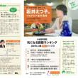 坂井えつ子のつながる小金井通信vol.35を発行しました。