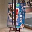 7/13(木)、『手作り作家展』 無事に終了しました!
