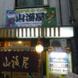 昼間っから手軽に美味しい海鮮で呑めるとこ☆山海屋☆東大阪市長堂♪