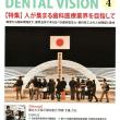 斎藤隆司/陸誠 歯科技工士をどのようにして育てるか