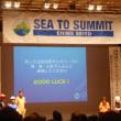 愛媛 西予 sea to summit 参加しました!
