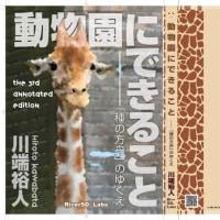 「動物園にできること」(第3版)サポートページ