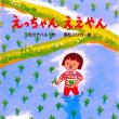 『えっちゃんええやん』全国学校図書館協議会選定 第51回「夏休みの本」(緑陰図書)に選ばれました!