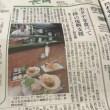 新潟日報で紹介されました!