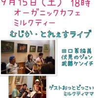 【ライブのお知らせ】9月15日(土)奈良富雄「オーガニックカフェ・ミルクティ」にて\( ˆoˆ )/