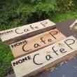カフェ専用パーキング看板作り