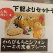 飯塚市綱分の「お茶とお食事処 森山」